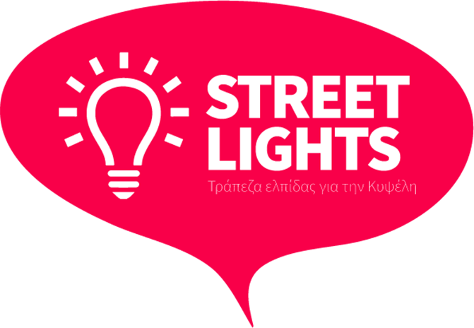 We are Streetlights